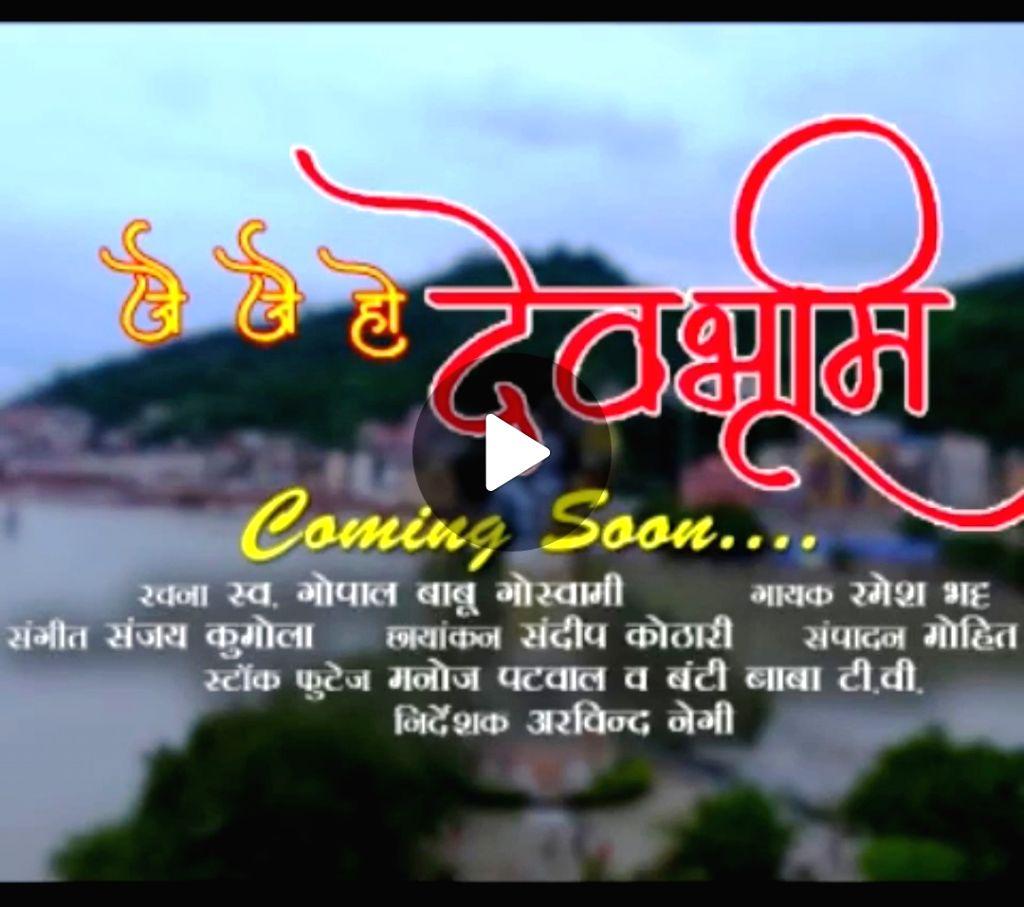 Jai Ho Dev Bhoomi.