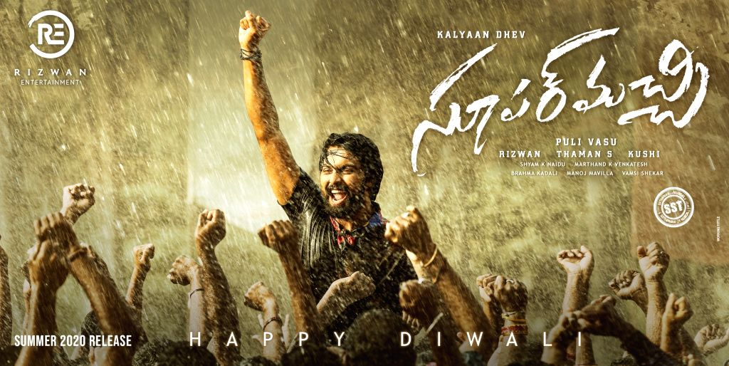 "Kalyaan Dhev, Rizwan Entertainment Film ""Super Machi"" First Look and Title Announcement."