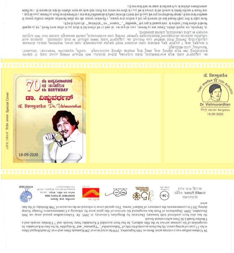 Kannada actor Vishnuvardhan honoured with special postal cover - Vishnuvardhan