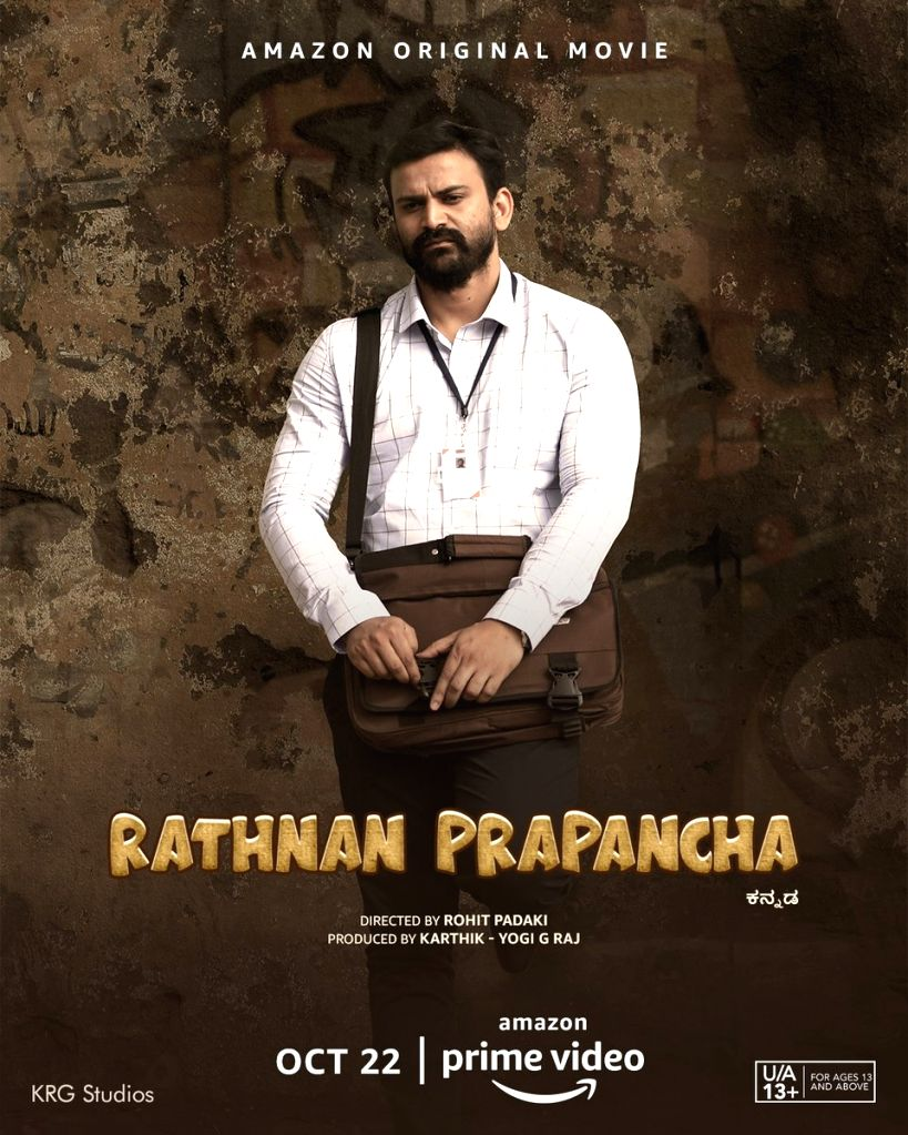 Kannada comedy drama 'Rathnan Prapancha' to release digitally.