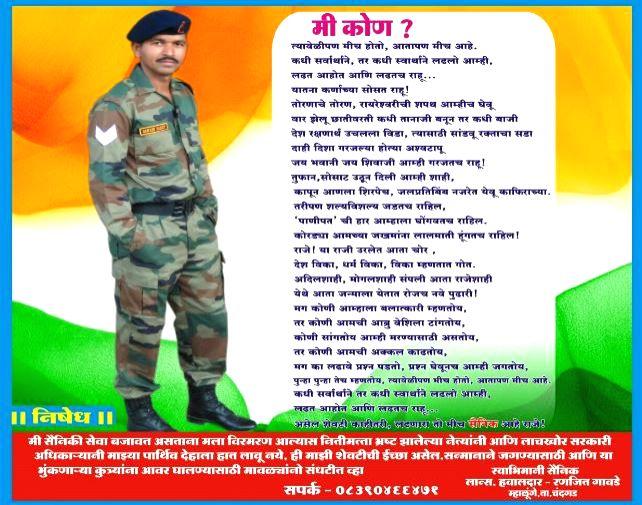Kolhapur soldier - Ranjeet Gawde poster