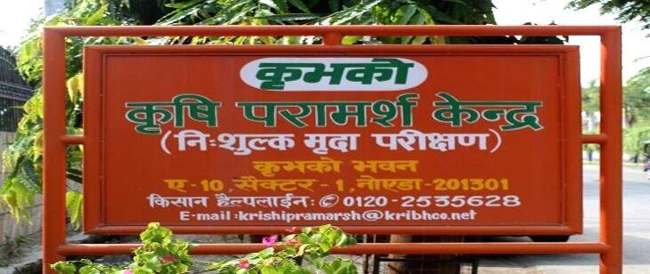 KRIBHCO, CSC to sell agri-input products through village entrepreneurs.