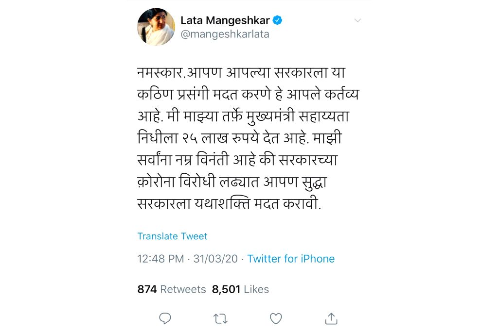 Lata Mangeshkar contributes Rs 25 lakh to Maharashtra CM Relief Fund.