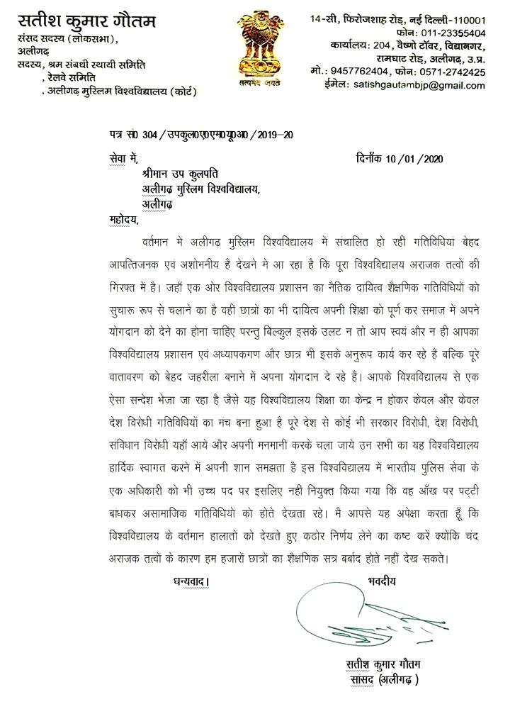 Letter to AMU Vice Chancellor.