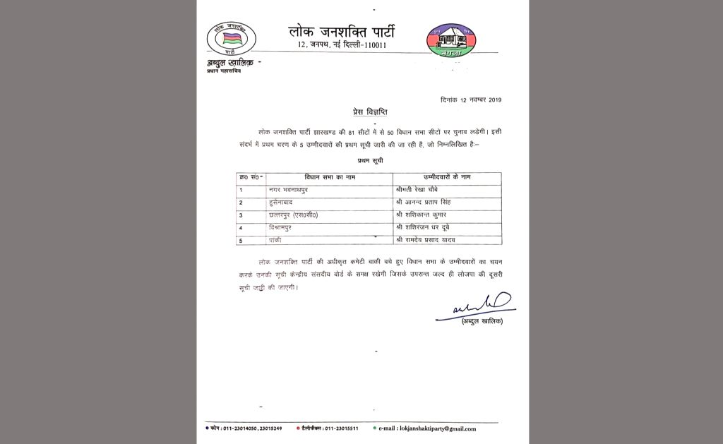 List of LJP candidates contesting Jharkhand Assembly elections.