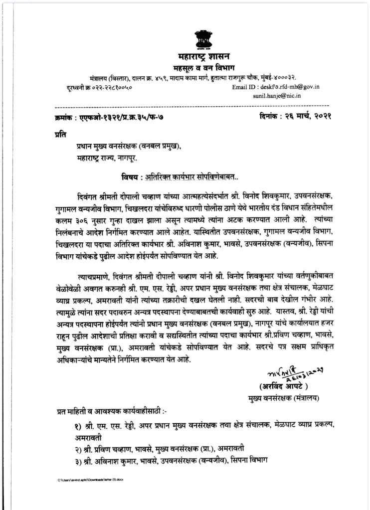 MAHARASHTRA govt late on Friday suspended DCF VINOD SHIVKUMAR &  transferred Additional Principal Conservtor of Forest M.S. REDDY, following the suicide of Range Forest Officer DIPALI ...