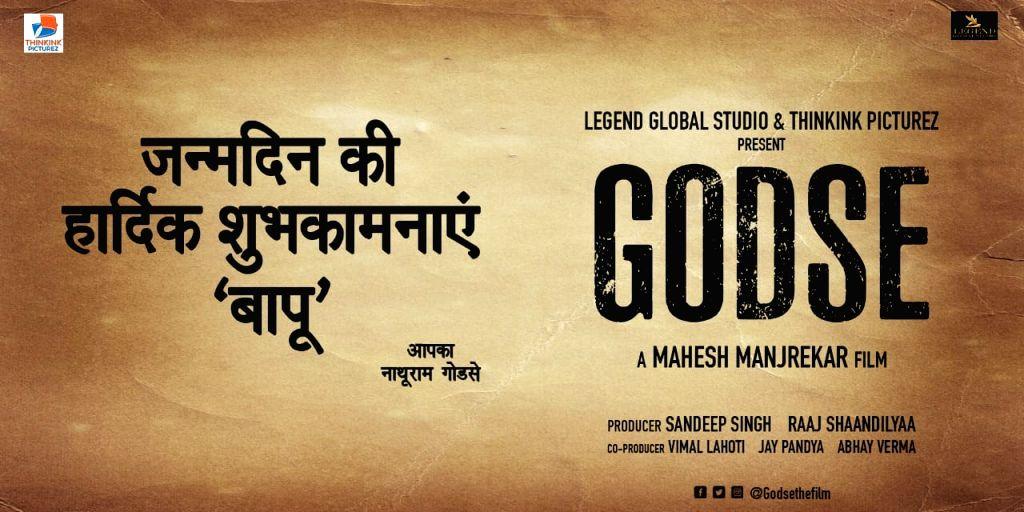 Mahesh Manjrekar's film 'Godse' announced on Gandhi Jayanti - Mahesh Manjrekar
