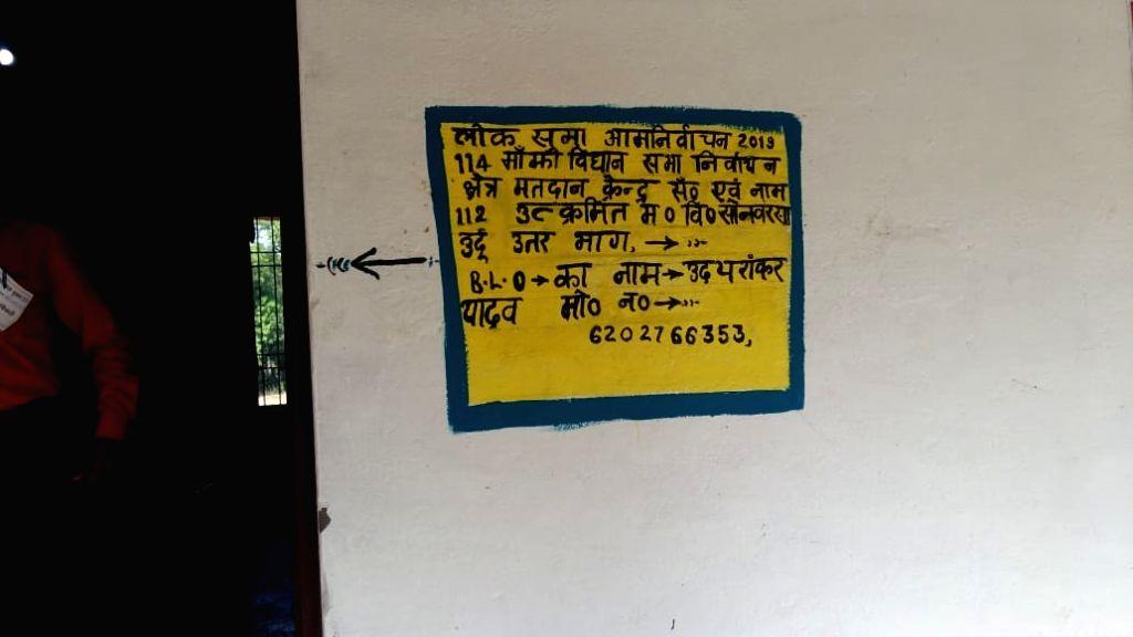Manjhi (Bihar): A polling booth in Manjhi under Bihar's Maharajganj Lok Sabha constituency wears a deserted look during the sixth phase of 2019 Lok Sabha elections as people boycott polls, on May 12, ...