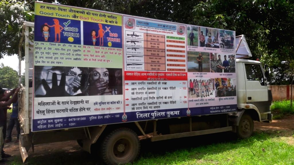Mobile Police Station introduced in Sukma district of Chhattisgarh.
