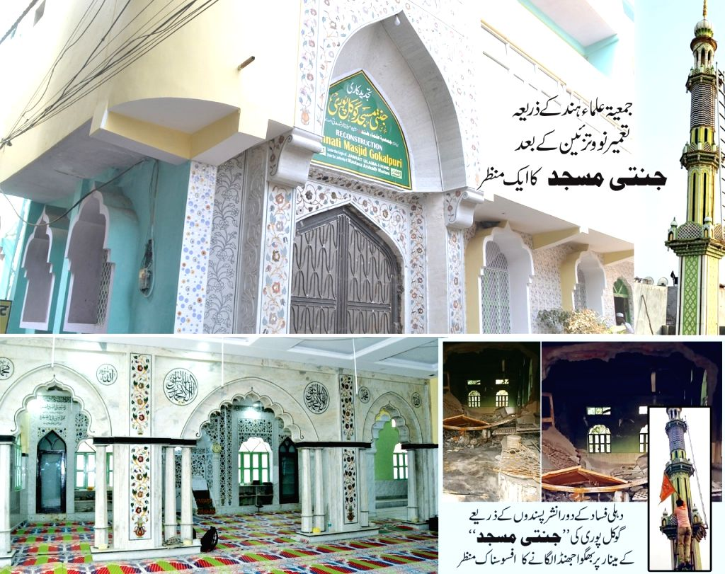 Mosque damaged during Delhi riots repaired by JUH