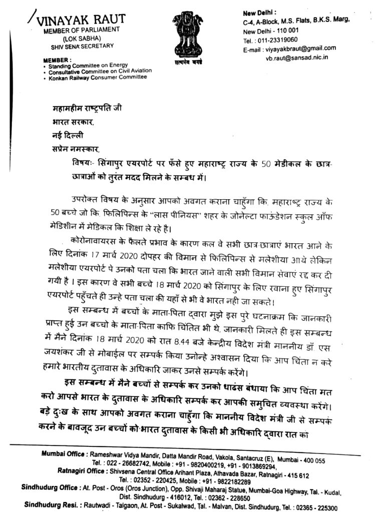 MP Vinayak Raut writes letter to President demanding immediate withdrawal of 50 Maharashtra students trapped in Singapore amid COVID-19 (Choronvirus), on March 19th.