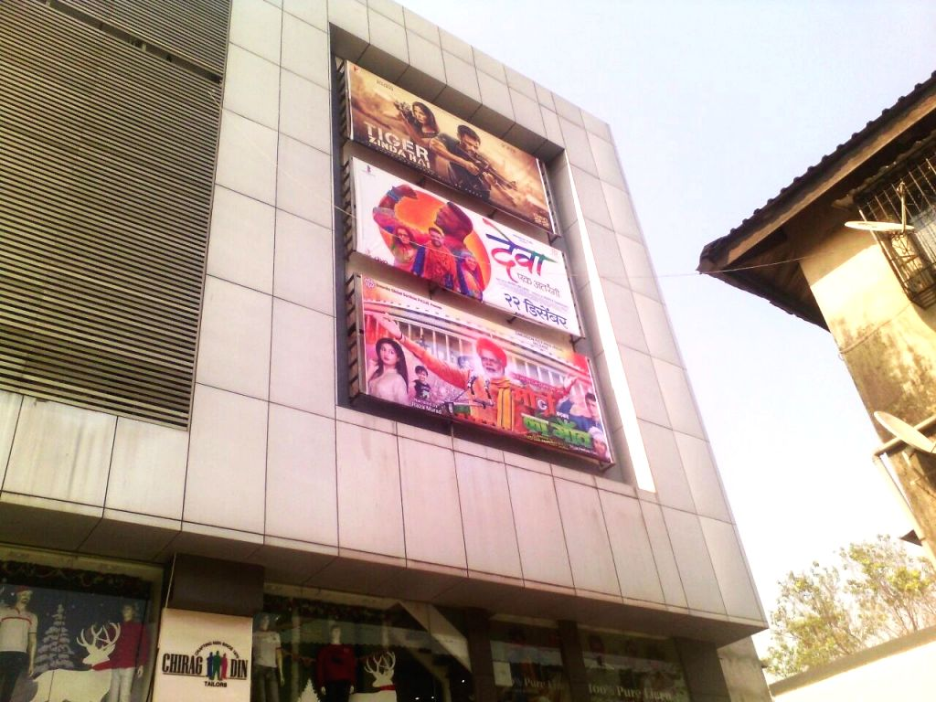 Multiplexes to reopen with 50% seating from Oct 15. (Photo: IANS)