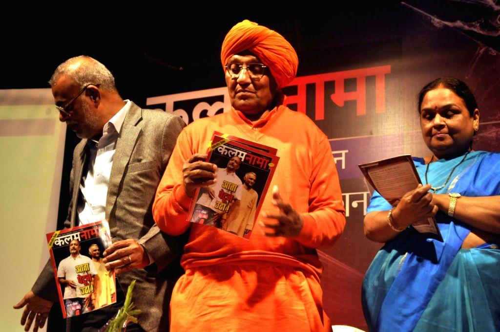 Narendra Jadhav, MP, Swami Agnivesh, Election Commissioner Neela Satyanarayan released the Magazine 'Kalam Nama' on its 1st anniversary in Mumbai on Feb. 7.