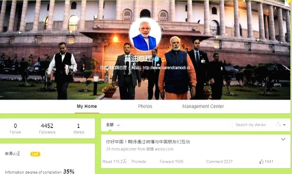 A screen shot of Prime Minister Narendra Modi's profile on China's main microblogging service Weibo. - Narendra Modi