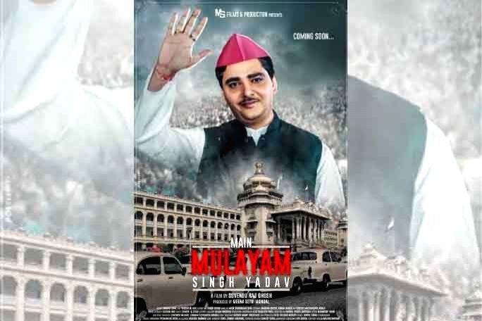 New poster of 'Main Mulayam Singh Yadav' released. - Mulayam Singh Yadav