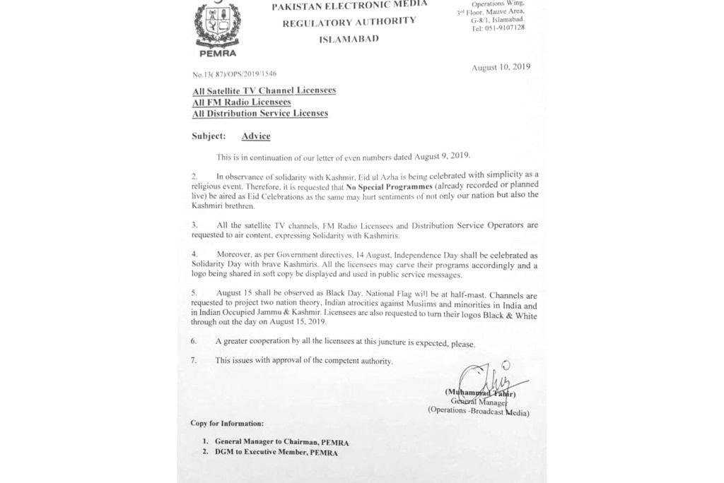 Pakistan Media Regulatory Authority