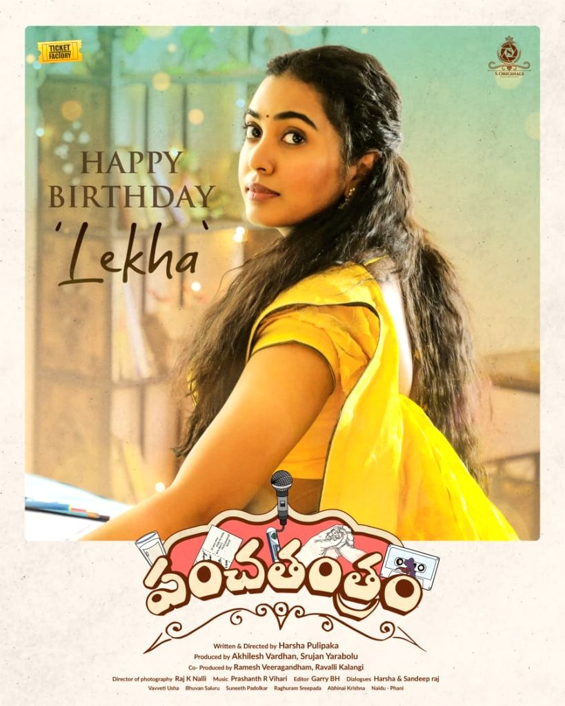 Panchathantram: First Look of Shivathmika Rajasekhar's Lekha unveiled on her birthday on April 22, 2021.