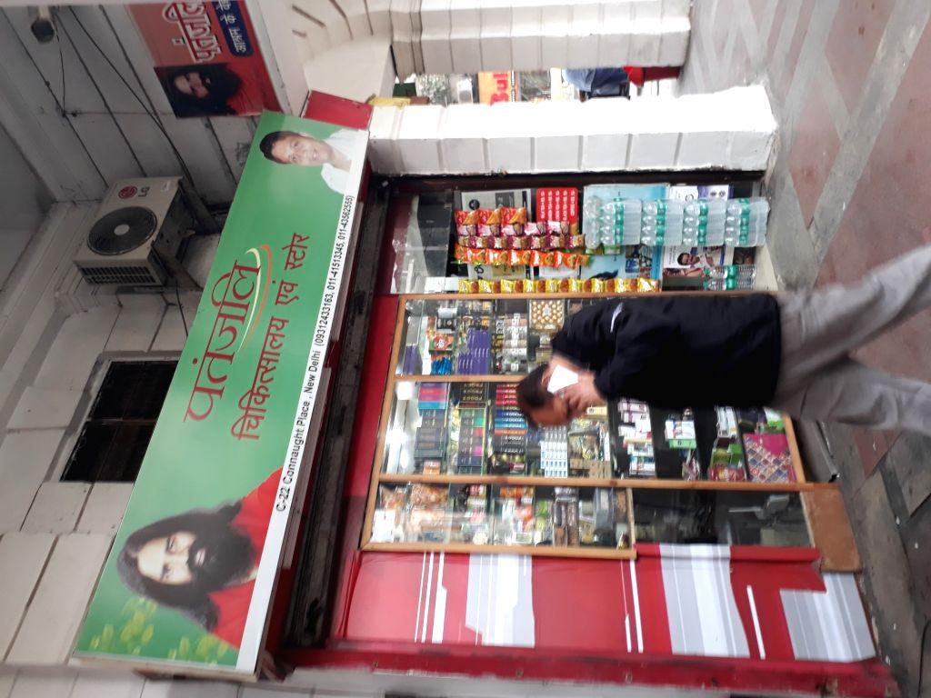 Patanjali store. (File Photo: IANS)