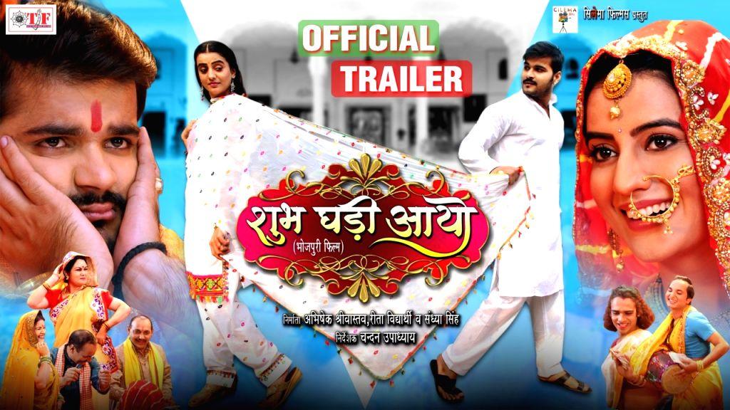 People like Kallu, Akshara Jodi's 'Shubh Clock Aayo' trailer.