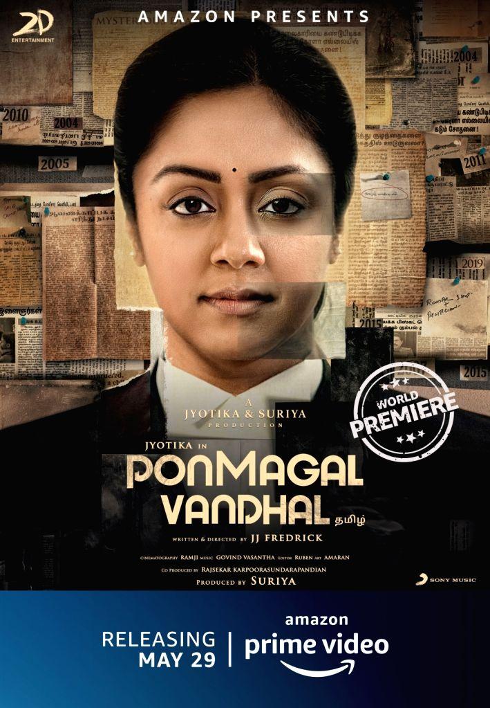 PonMagal Vandhal.