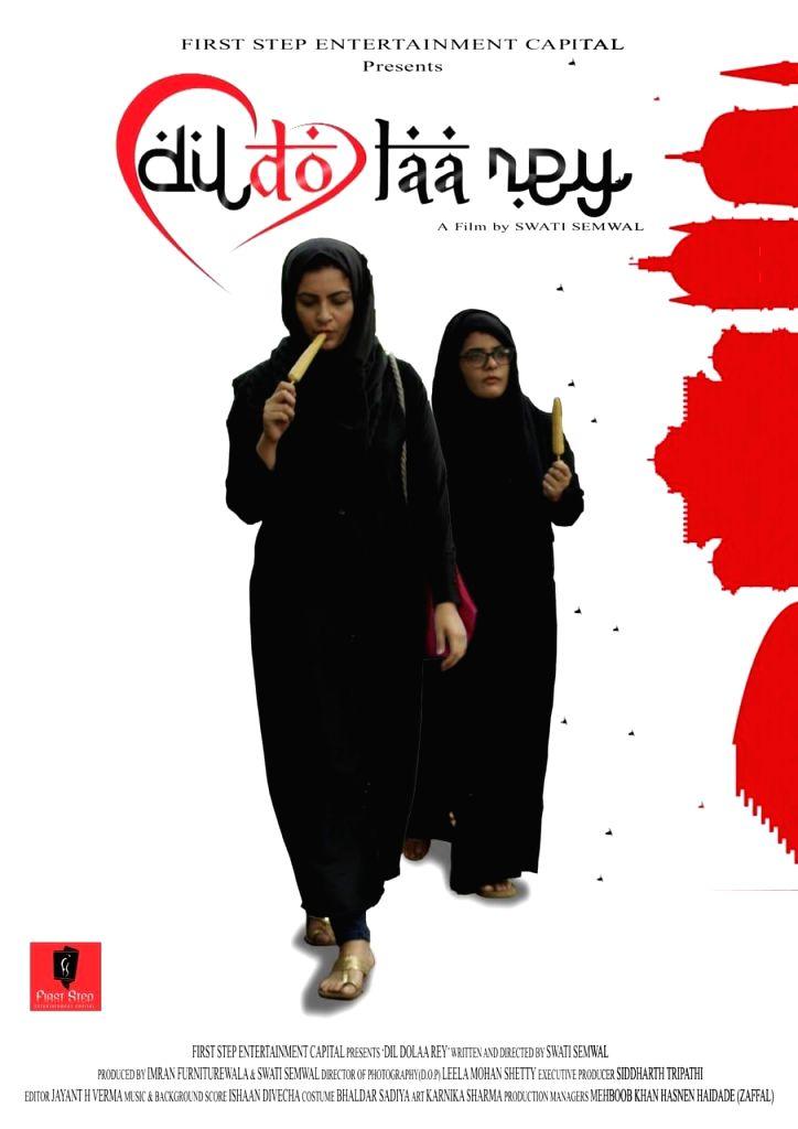 ":Poster of short film ""Dildo Laa Rey"".."