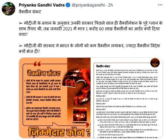 Priyanka starts questioning govt over vaccine shortage.(photo:  Priyanka Gandhi Vadra  Twitter) - Priyanka Gandhi Vadra