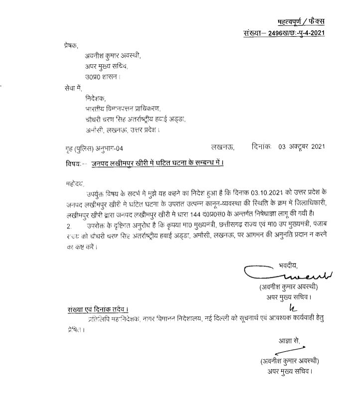 Punjab Chhattisgarh CM not allowed to visit UP.