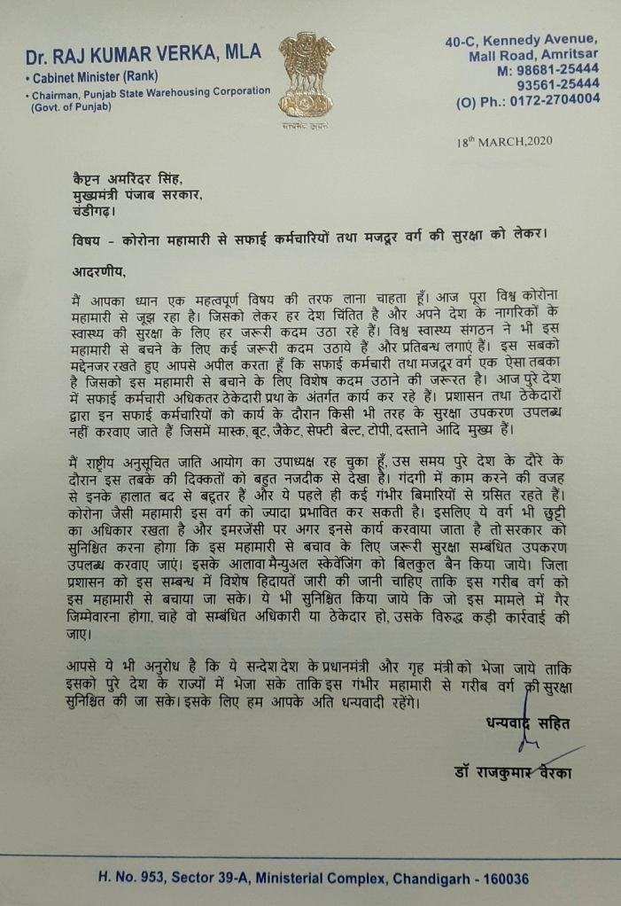 Punjab State Warehousing Corporation (PSWC) Chairman Raj Kumar Verka writes a letter to the PM and CM. - Kumar Verka