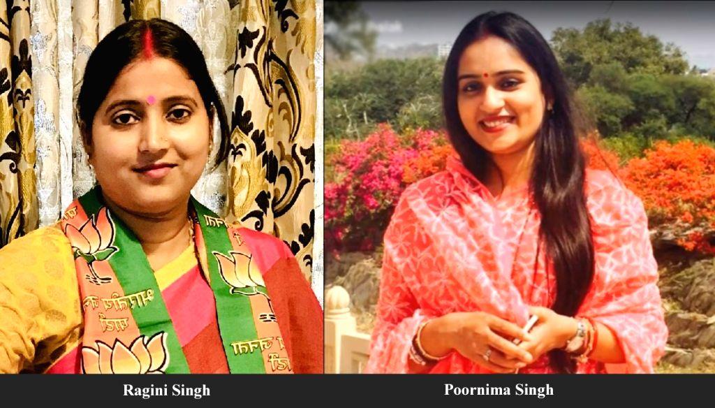Ragini Singh and Poornima Singh. - Ragini Singh and Poornima Singh
