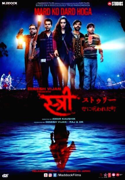 Rajkummar Rao-Shraddha Kapoor starrer 'Stree' releases in Japan - Rajkummar Rao-Shraddha Kapoor