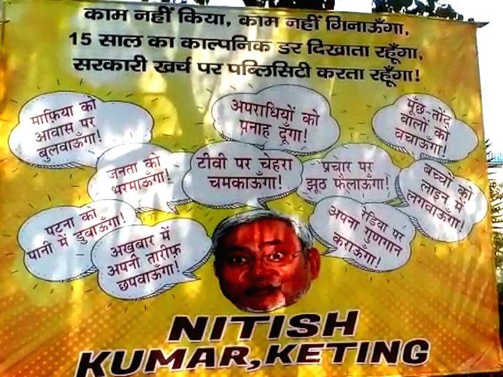 RJD's poster mocking Nitish Kumar. - Nitish Kumar