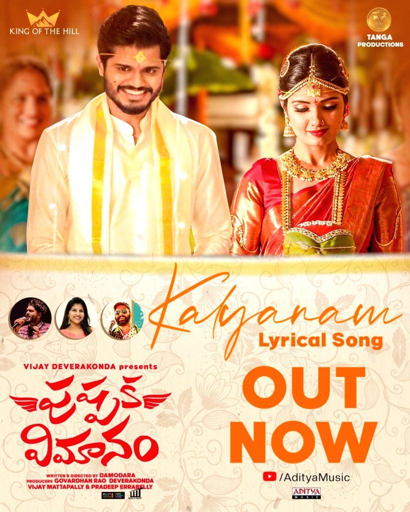Samantha unveils the second song from Anand Deverakonda's 'Pushpaka Vimanam'.