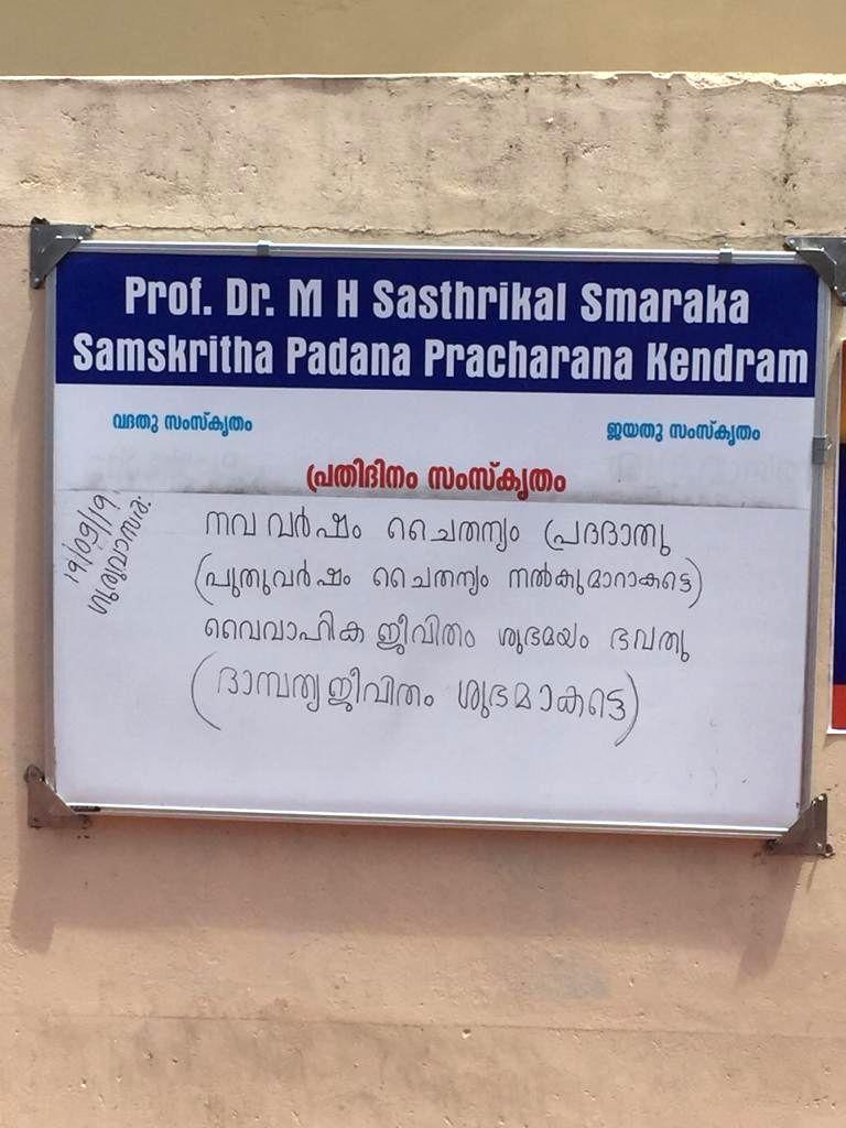 Sanskrit set to become lingua franca of this Thiruvananthapuram locality