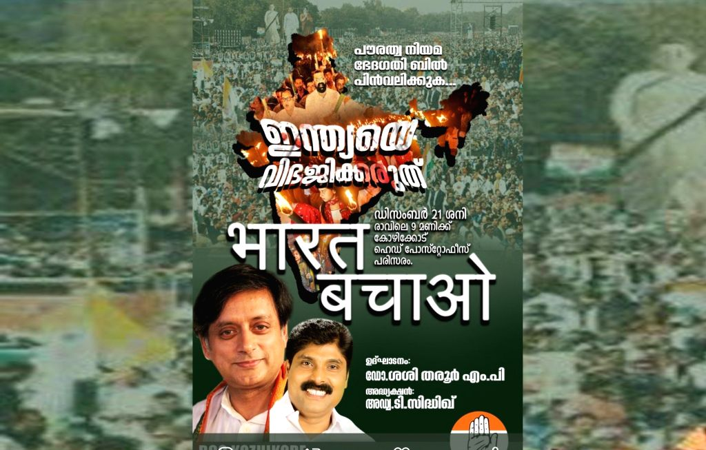 Senior Congress leader Shashi Tharoor is well known for his knowledge and vocabulary, but this time he has landed himself in soup. Shashi Tharoor tweeted an incorrect map of India via his Twitter ... - Shashi Tharoor