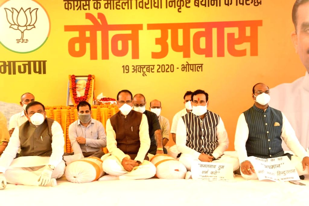 Shivraj Singh Chauhan and ministers kept silent fast in Bhopal - Shivraj Singh Chauhan