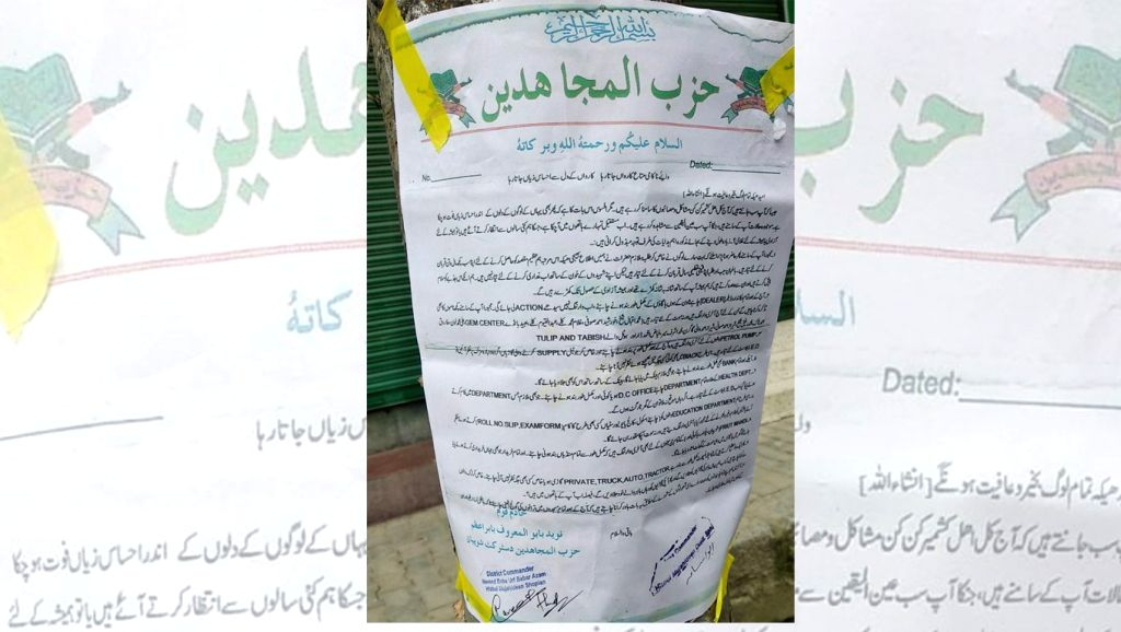 Shopian: One of the frequently put up posters of Hizbul Mujahideen appears in town areas of Shopian. A direct warning to government employees, Apple traders, transporters etc.