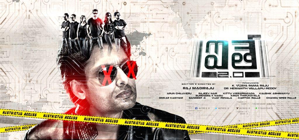 Still of Telugu movie Aithe 2.0.