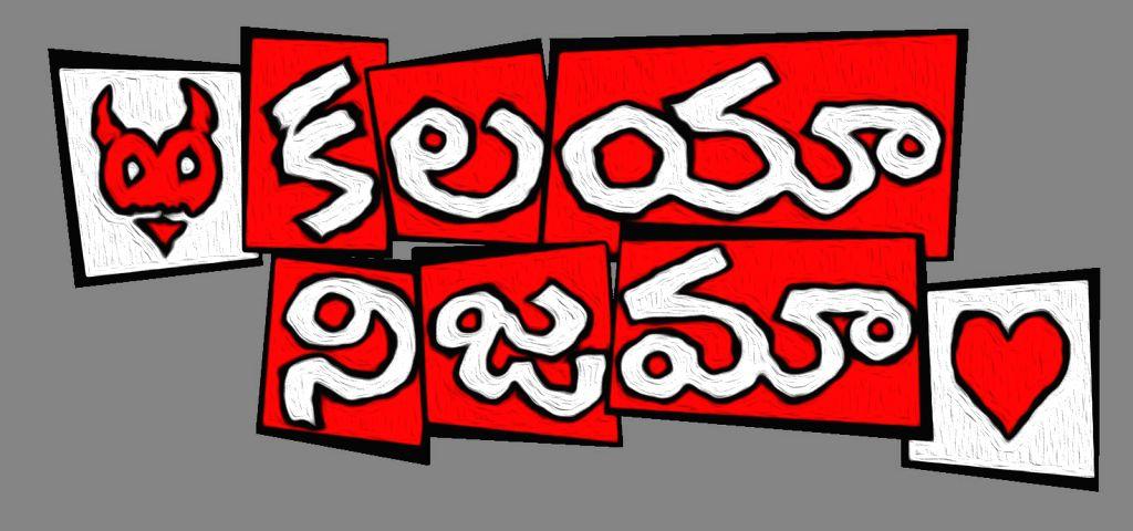 Stills from Telugu film `Kalaya Nijama`.