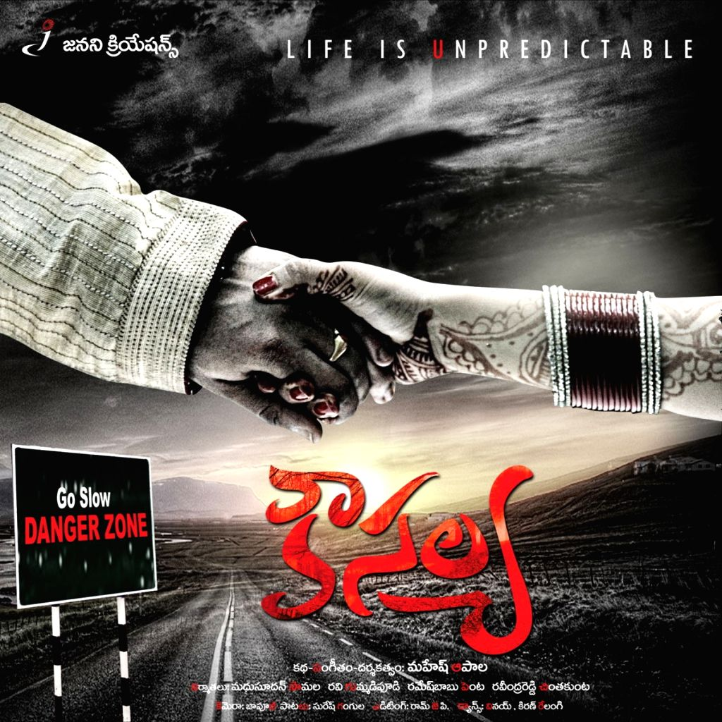 Stills from Telugu film `Kousalya`.