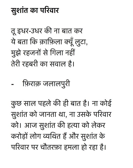 Sushant Singh Rajput's family raises voice against defamation campaign. - Sushant Singh Rajpu