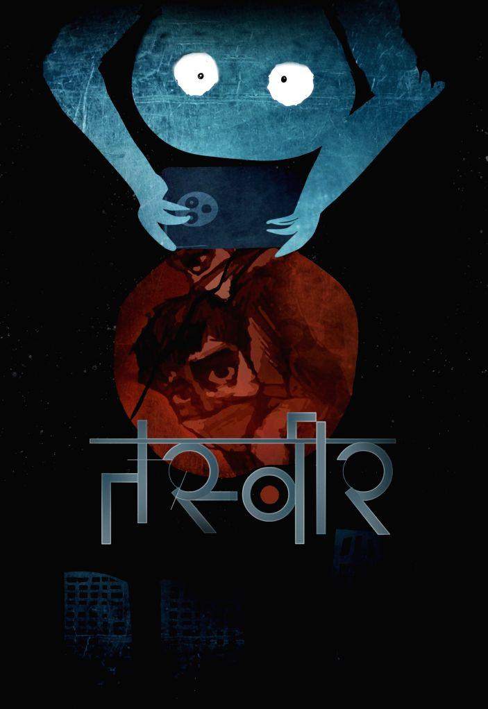 Tasveer Dharmshala film fest
