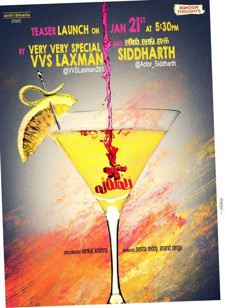 Teaser poster of Telugu film Yerupu film.
