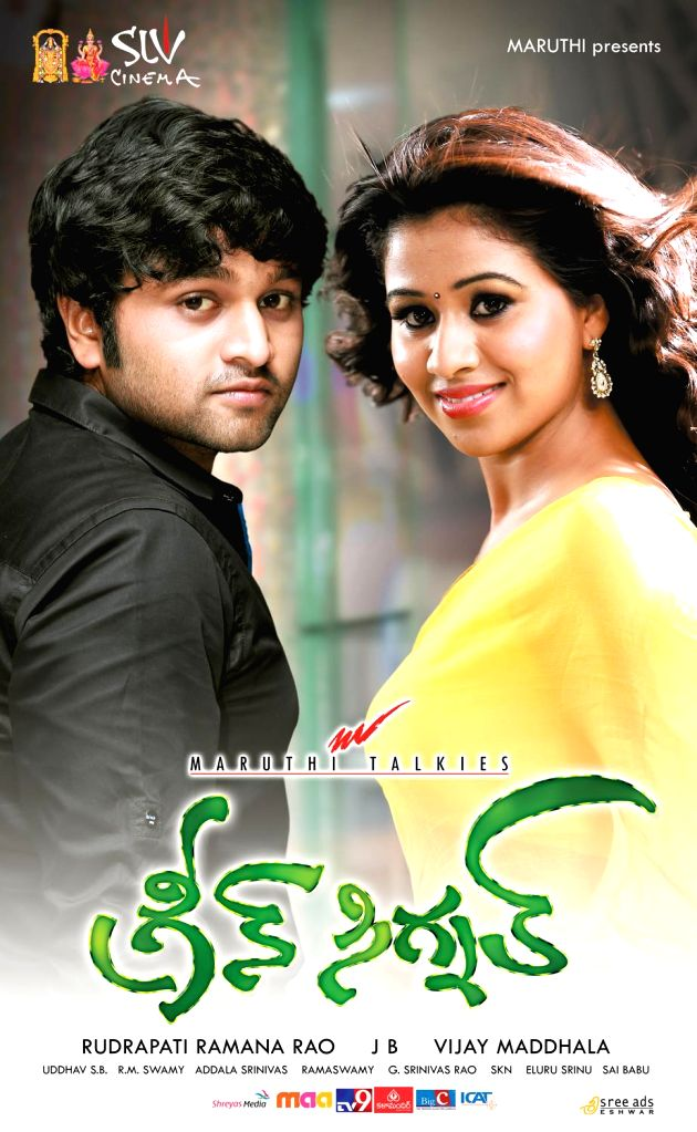 Telugu movie ``Green Signal`` Wallpapers.