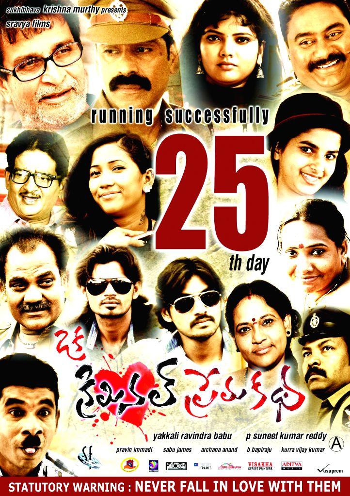 Telugu movie `Oka Criminal Premakatha` posters.