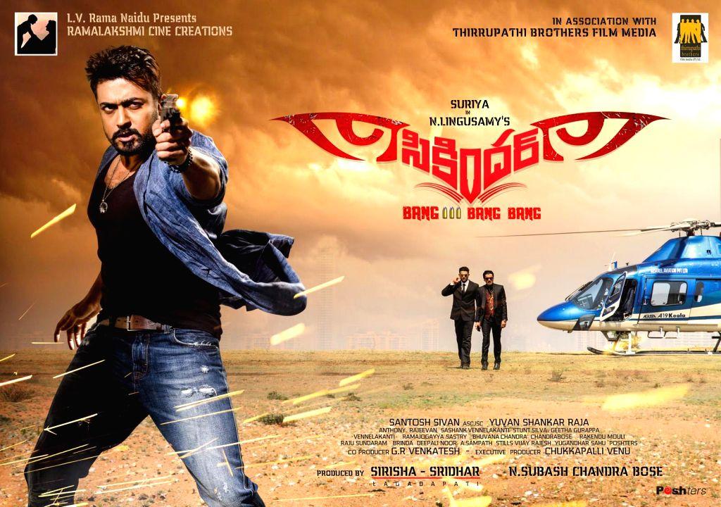 Telugu movie `Sikander` posters.