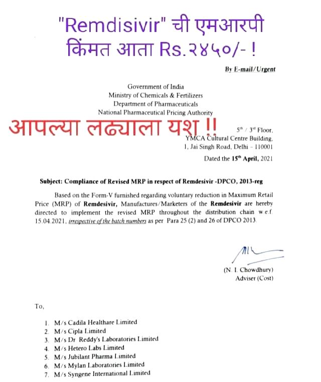The Centre has slashed the MRP of Remdesivir by 50%, with immediate & restrospective effect.