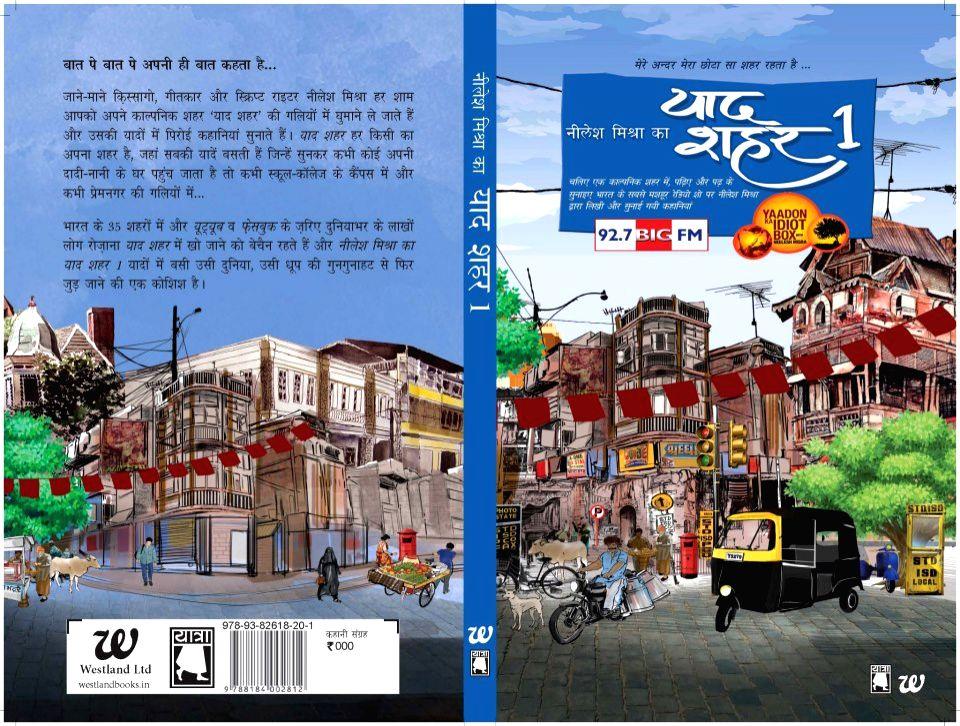 "The cover of Volume 1 of the book ""Neelesh Misra ka Yaad Sheher""."