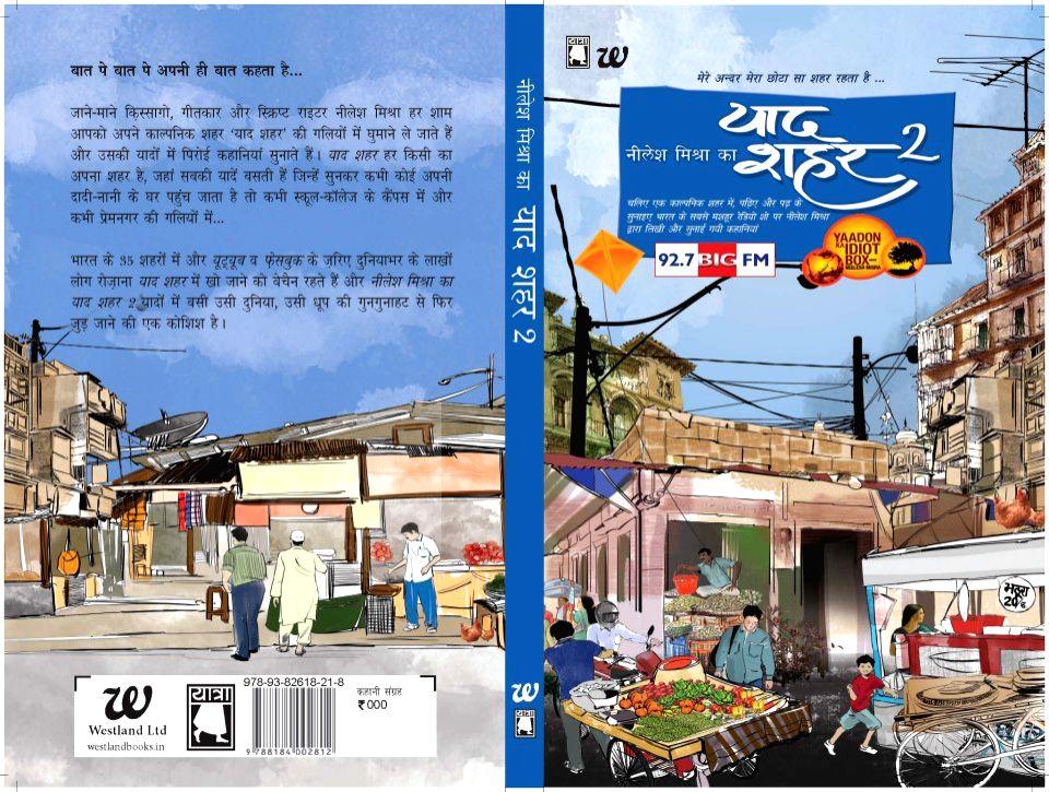 "The cover of Volume 2 of the book ""Neelesh Misra ka Yaad Sheher""."
