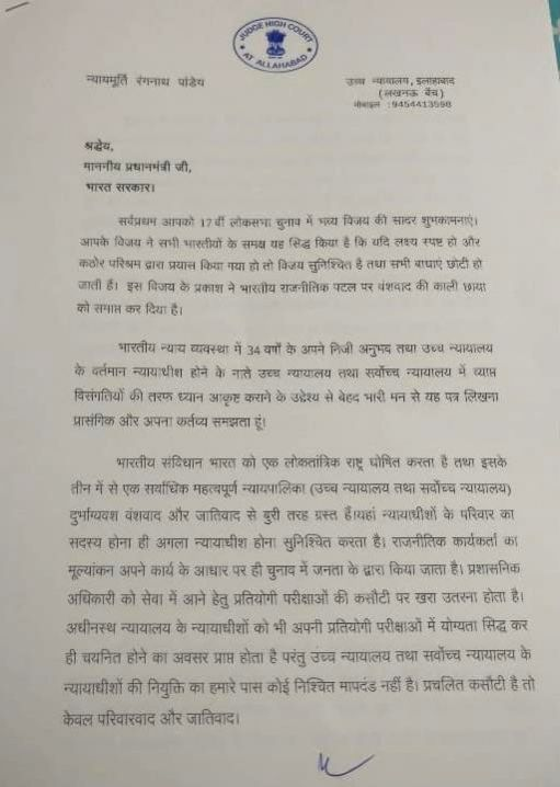 """The letter written to Prime Minister Narendra Modi by Allahabad High Court judge Rangnath Pandey, alleging """"nepotism, favouritism and casteism"""" in the appointment of judges to higher courts. The letter has now earned the support - Narendra Modi and Rangnath Pandey"""