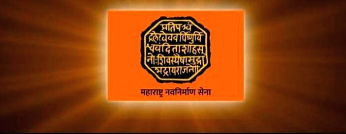 The new flag of Maharashtra Navnirman Sena (MNS) in a rich saffron hue with the symbol of Chhatrapati Shivaji Maharaj's Royal Seal as its symbol, launched by party President Raj Thackeray at the party's first mega-convention held at NSE Grounds i